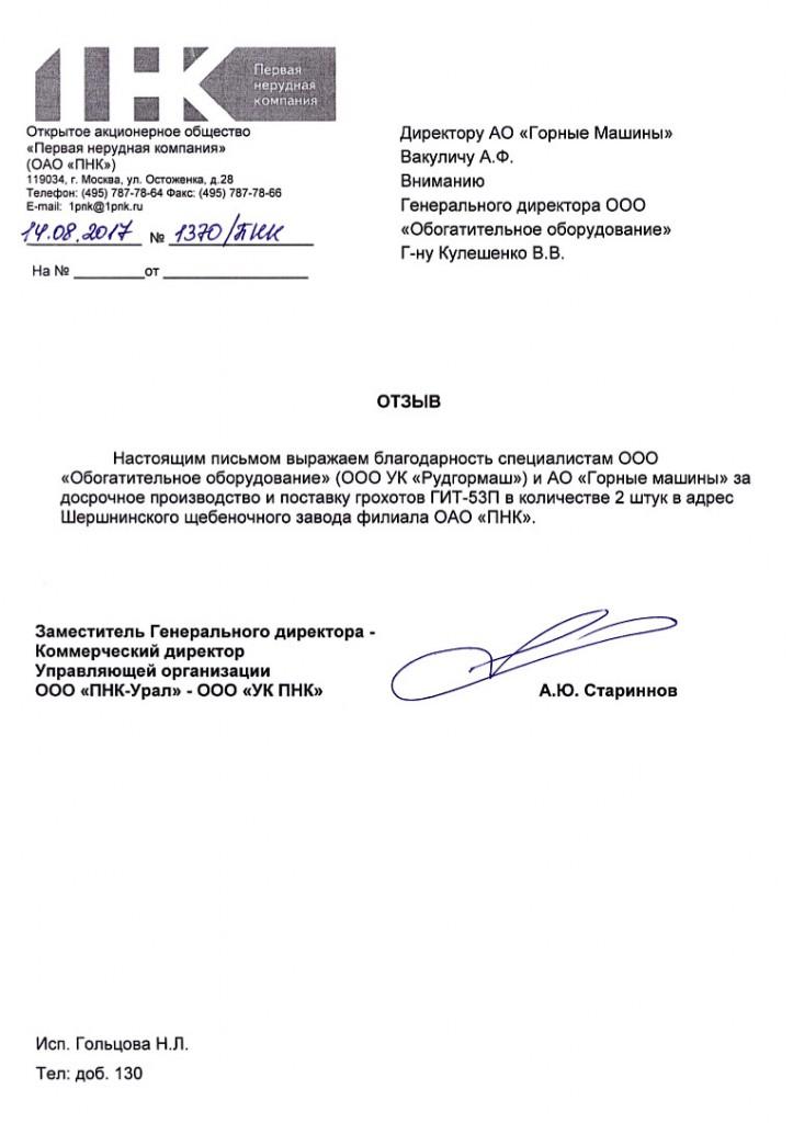 Первая нерудная компания официальный сайт абакан лицензии управляющих компаний жкх официальный сайт